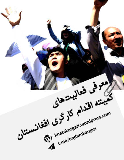 Afg-Komite-eghdam
